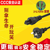 Jinling Shengbao notebook power cord three holes Phillips charger HP Dell Lenovo ASUS computer line