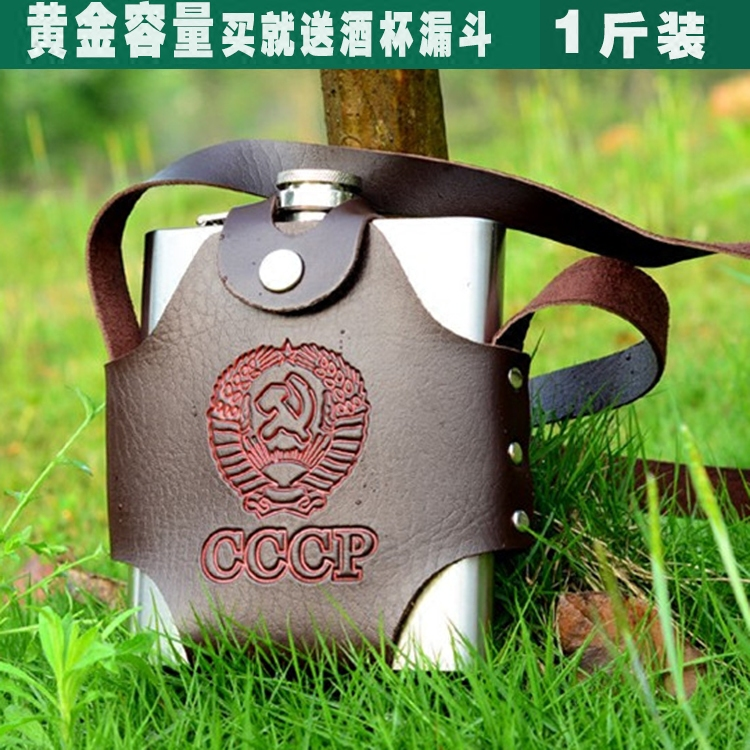 Stainless steel flagon outdoor Russian flat small bottle pound mounted in the portable kettle 18 ounces of wine