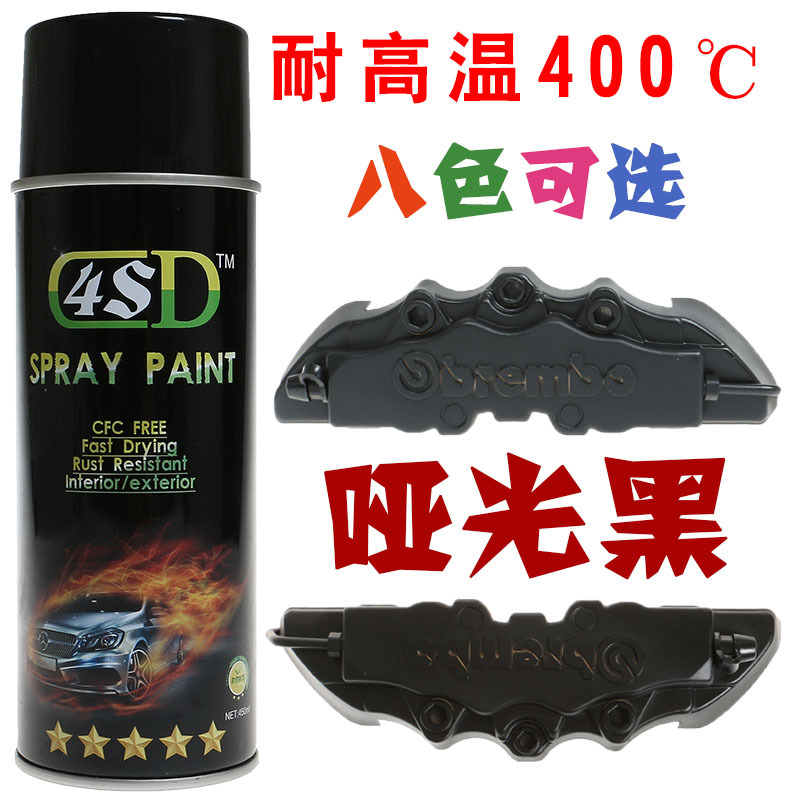 Imported quality 4SD hot 400 degree Matt Black brake calipers automatically spray paint ya Matt matte black paint