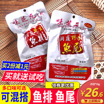 Taste Chi Yuan spicy fish 26g*30 packets Hunan specialty snacks Dongting Lake wild can be mixed fishtail