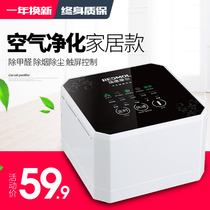 Mini air purifier home in addition to formaldehyde bedroom mute negative ion in addition to second-hand smoke dust and odors office
