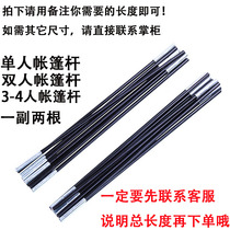 Tent poles accessories Double 3-4 person tent support rod single tent Fiberglass pole repair  sc 1 st  YoYCart & Account/support/single pole repair tube from the best taobao agent ...