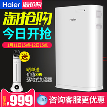 Haier air purifier smart home removal of formaldehyde second hand smoke fog indoor negative ion Oxygen Bar bedroom