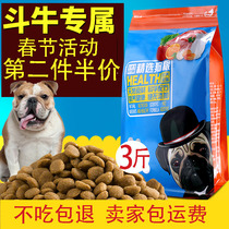 (Bulldog dog food) French-British New Ying Ox Special Grain Food