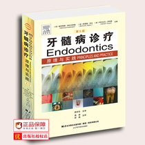 endodontics principles and practice 5th edition pdf