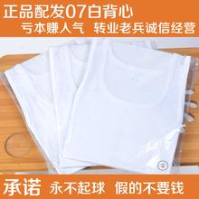 Выделение подлинный ZB 07 белый жилет белый без рукав тело может обучение одежда 07 жилет препятствие жилет пот рубашка