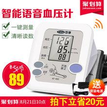 Может доверие голос точность электронный сфигмоманометр домой старики на рука стиль количество кровяное давление автоматический кровяное давление измерение инструмент