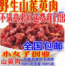 Традиционная китайская медицина лесоматериалы дикий гора кизил фрукты чай заполнить почка новые поступления гора кизил мясо дикий мармелад кожа зерна большой мясо толстый 500g бесплатная доставка