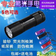 395nm ультрафиолет тест деньги свет фонарик поиск тест законопроект обнаружить флуоресценция подготовка обнаружить свет карандаш безопасность свет бесплатная доставка