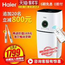 Haier air purifier home in addition to formaldehyde haze living room bedroom in addition to pm2 5 smoke negative ion Purifier