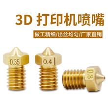 Начало Pang 3D принтер монтаж E3D сопло E3D-V5 V6 M6 резьба винтов 1.75/3.0 принадлежностей латунь спринклерная головка