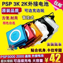 Бесплатная доставка оригинал качество PSP3000 внешний аккумулятор PSP2000 внешний аккумулятор задний пряжка сменный источник питания