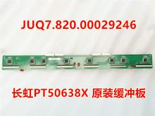 Абсолютно новый оригинальный долго радуга подожди ион PT50638 буфер доска JUQ7.820.00029246 29243 Y доска