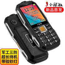 Small Chili G108 military three anti-mobile telecommunications version of the characters loudly old machine elderly mobile phone ultra long standby