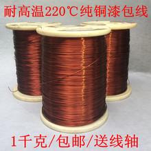 1 килограмм бесплатная доставка C+ уровень сопротивления высокая температура 220 степень медь краски пакет линия AIW/QZY+XY-2/220 электромагнитный линия