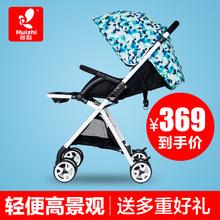 Алоэ мудрость (Huizhi) ребенок тележки сверхлегкий затем зонт автомобиль высокий пейзаж ребенок автомобиль может сидеть можно лечь детей руки тележки