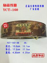 Подлинный катушка YCT-160-4A/4B 2.2KW/3KW электромагнитный губернатор двигатель поощрять магнитный катушка все медь катушка