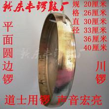 Самолет закругленные края медь гонг 30 33 36 40 см полностью свет гонг дорога ученый франция устройство большой медь гонг самолет река гонг барабан