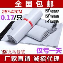 Новый материал качество белый утолщённый срочная доставка мешок 28*42 упаковка оценка мешок почтовый пластиковый мешок