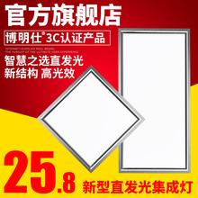 Богатые следующий официальный интеграции потолок led панель потолочный светильник кухня кухня ванная комната пряжка доска встроенный 30*30*60