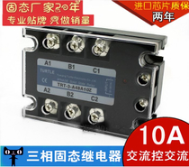 Solid state relay from the best taobao agent yoycartcom