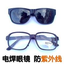 Радиационной защиты безопасность очки обычные стекла защищать стекло цвет доказательство излучение анти утомленный труд электричество сварной шов очки труд гарантия статья