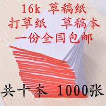 Доставка по всей стране включена 16K трава черновик бумага 177.256mm трава черновик это белый играть считать бумага 1000 чжан оптовая торговля