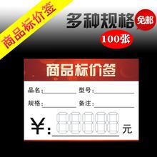 【100 чжан 】 товар обозначенная цена знак супермаркеты обозначенная цена знак дуплекс обозначенная цена карты красный знак знак много видов спецификация