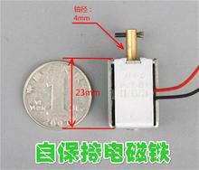 Постоянный ток миниатюрный двусторонний самолично поддерживать электромагнитный железо HID PJT-01 скользящий электромагнитный железо DC6V-DC12V