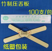 Одноразовые пресс язык доска стерильный рот полость осмотр доска медицинская пресс язык доска бамбук 100 филиал / пакет
