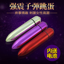 Strong earthquake bullet female masturbation apparatus mute waterproof jump egg Powerful Vibration massage Appliance Wholesale