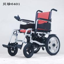 BEI шанхай моллюск сокровище bz-6401 электрический круглый стул автомобиль пожилой человек поколение шаг автоматическая тормоза легкий круглый стул сложить tc