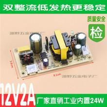 12V2A источник питания доска 12v источник питания совет AC поворот DC 220v поворот 12v 12V плат 24W свет доска