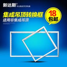 Новый десять кубометров интеграции потолок изменение коробка 300*300 300*450 300*600 перевод коробка