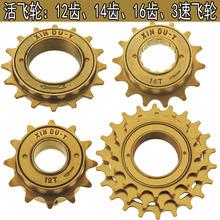 Одной скорости маховик 12 зуб 14 зуб 16 зуб три скорости маховик неубирающиеся автомобиль ремонт живая маховик сложить велосипед маховик