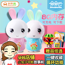 And Le rabbit children early teach learning machine 3-6-Year-old Baby listen to the story music prenatal computer can charge download toys
