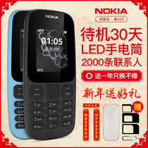 Nokia Nokia new 105 mobile old machine straight characters loudly elderly small mobile phone ultra long standby