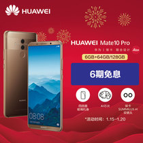 (6 interest-free)for Huawei Huawei Mate 10 Pro four-song full-screen full Netcom smartphone