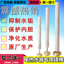 The beauty of million and cherry Blossom million home Lok O Colt Electric Water heater magnesium rod general fittings outlet Anode Rod