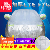Car clothing car cover sun-proof and rain-proof and snow-proof thickening Speed Teng Lang Yat-yi name map Carlo La Hin