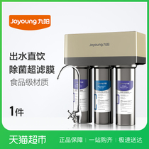 Joyoung Water Purifier Direct drinking kitchen filter water purifier 1583