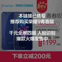 (minus 200) Huawei Honor Glory 8 Youth Edition official flagship store smart big screen mobile phone
