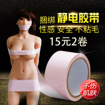 Alternative SM Torture couples erotic products Japan electrostatic tape binding binding seal blindfolded hands and feet abuse