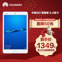 (Straight down 50 yuan) Huawei Tablet M3 Youth version 8-inch HD display