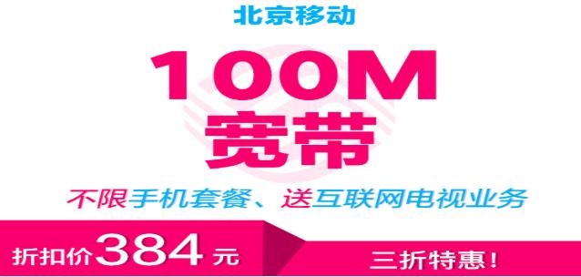 支付宝宽带中心申请100M移动宽带只要384元/年