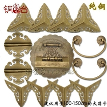 Changmu box copper accessories Chinese antique wooden box pure copper large kit box 釦 lock hinge pull-up furniture set