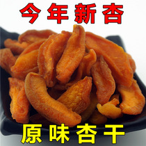 Dried apricots Natural 500g specialty big apricot fruit dried roasted apricot original apricot apricot fruit dried snacks