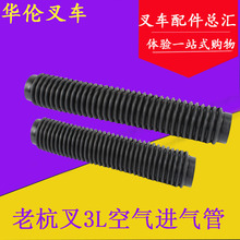 Forklift accessories 3L 3C 3L-C air filter assembly inlet pipe applicable to Hangzhou fork old 3T tons