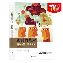 Art of Communication: Look into people and see people outside (Fifteenth Edition of Revised Illustration) Emotional Intelligence Talking Books Best Seller List 15 Edition of Xinhua Bookstore Authentic Books Wenxuan Network