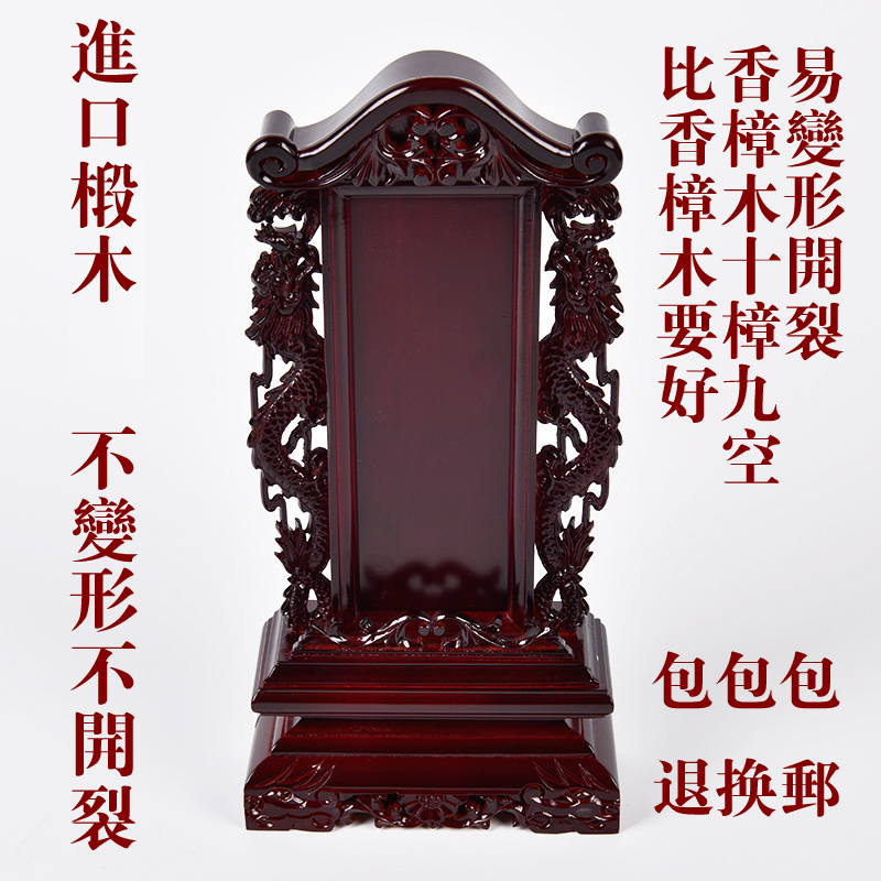 Baoyou Wood Carving True Dragon Solid Wood Brand, Ling Brand, Ancestor Brand, Brand Brand Wood Factory Direct Selling